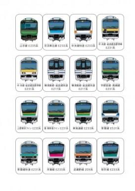 付録のシール(通勤電車の顔)は、本誌上のコラムページで使用できます。