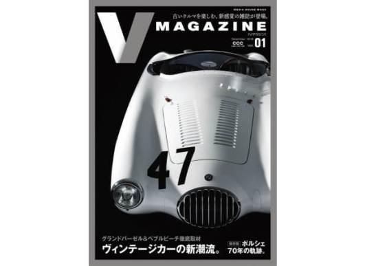 古いクルマを楽しむ新感覚の雑誌『Vマガジン』が発売中!