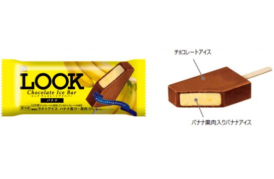 LOOKチョコレートアイスバー バナナ