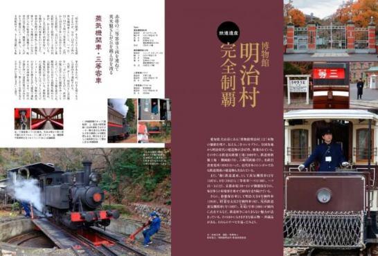 『旅と鉄道 2019年3月号「鉄道遺産を探せ!」』天夢人刊