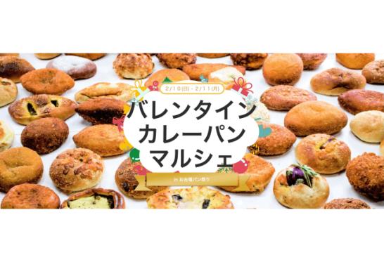 バレンタインカレーパンマルシェinお台場パン祭り