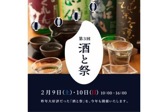 第3回 酒と祭 - 柏の葉 T-SITE