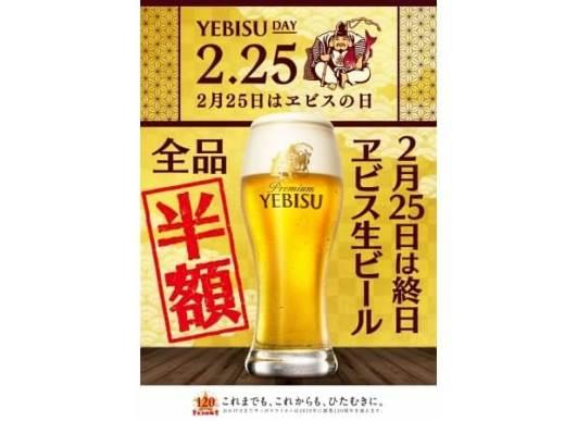 2月25日は「ヱビスの日」樽生ヱビスビール全品 終日半額!