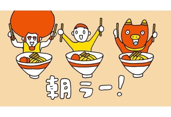 「朝ラー文化」編