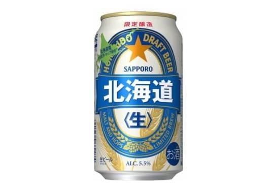「サッポロ 北海道生ビール」期間限定発売