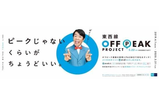オフピークプロジェクト - 東京メトロ