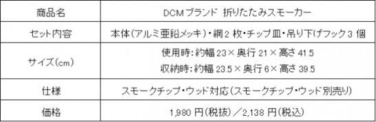 DCMブランド 簡易スモーカー