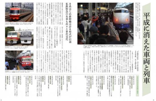 『旅と鉄道』2019年増刊4月号「ありがとう平成の鉄道」