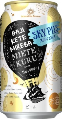 Innovative Brewer SKY PILS(スカイピルス)