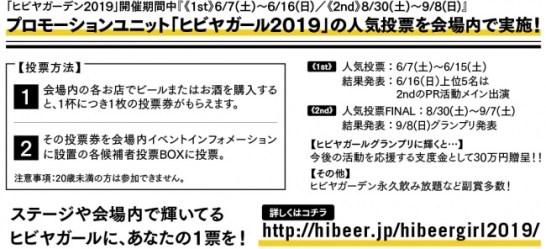 日本最大級ビアガーデン【ヒビヤガーデン2019】