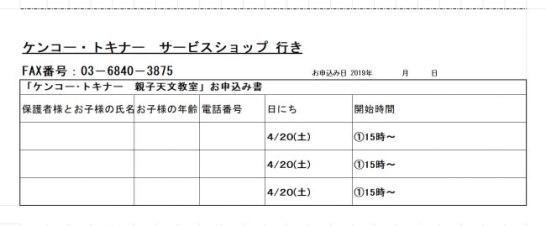 4月20日(土)4月の親子天文教室開催のお知らせ