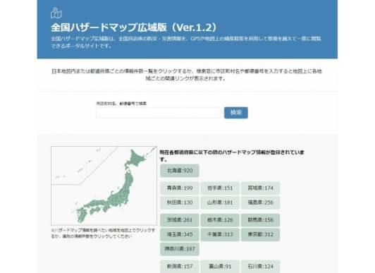 全国ハザードマップ広域版PCトップページ