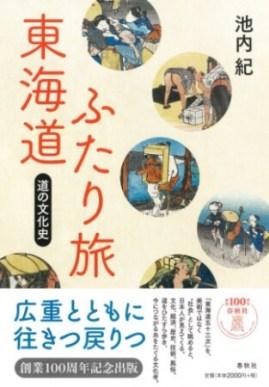 東海道ふたり旅 道の文化史