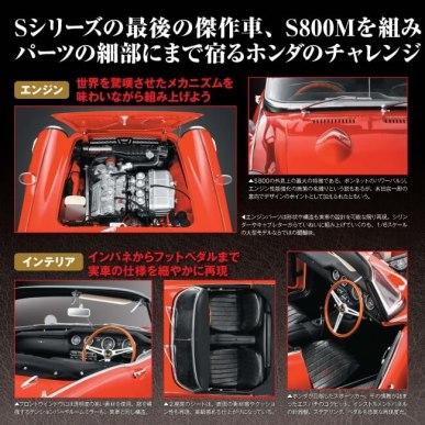 週刊 Honda S800M-エスハチ-をつくる