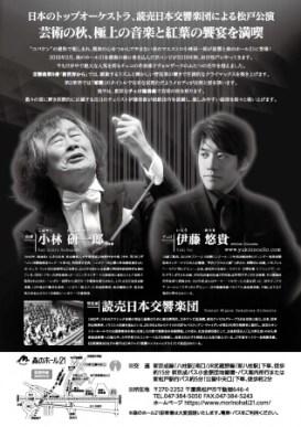 小林研一郎指揮 読売日本交響楽団 特別演奏会
