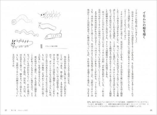 イモムシの教科書 - 文一総合出版