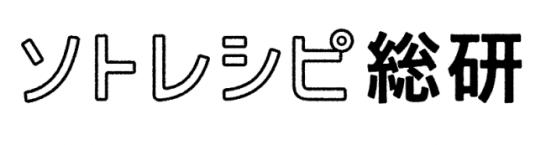 ソトレシピ総研