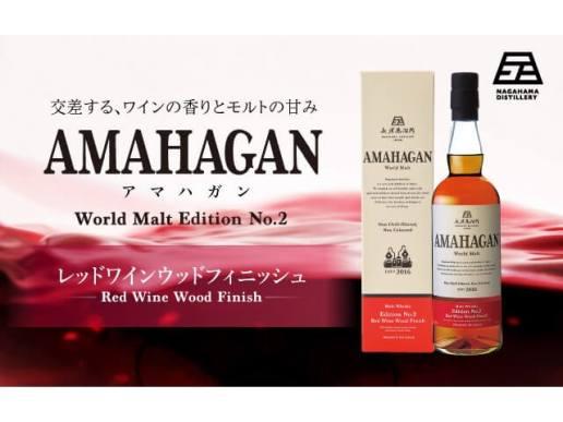 AMAHAGAN World Malt Edition No.2 レッドワインウッドフィニッシュ