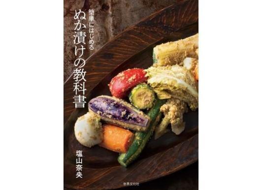 ぬか漬けの教科書 - 世界文化社