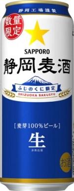 静岡麦酒(しずおかばくしゅ)