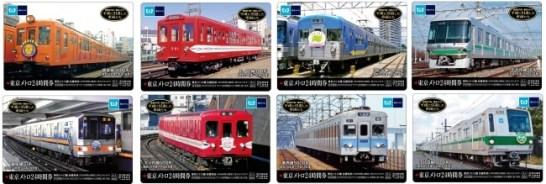 「平成引退車両」東京メトロオリジナル24時間券