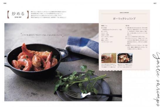 ▲誌面見本(「ガーリックシュリンプ」のレシピ)