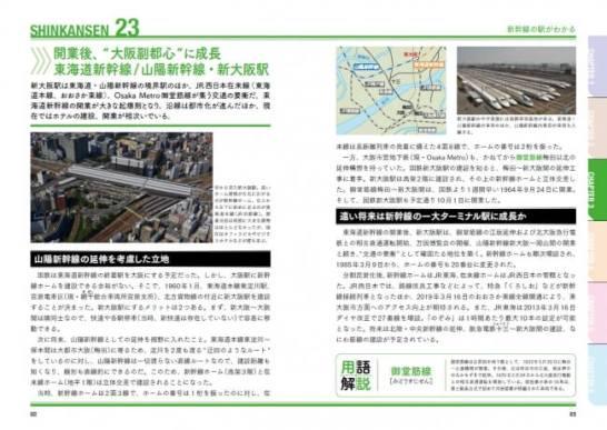 鉄道まるわかりシリーズ第5弾『新幹線のすべて』