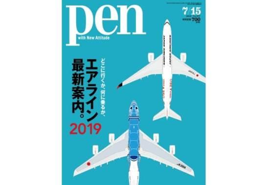 羽田と成田、2大空港を徹底解剖!Pen 7/15号「エアライン最新案内。2019」