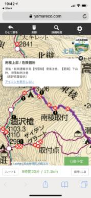 長野県警察が提供する危険箇所情報(スマートフォン画面)