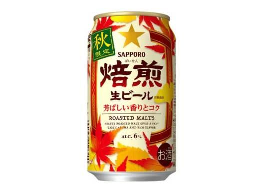 「サッポロ 焙煎生ビール」限定発売