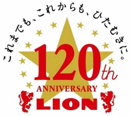ライオン創業120周年、特別な創業祭8月4日・5日は終日 生ビール全品半額
