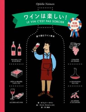『ワインは楽しい!』 - パイインターナショナル