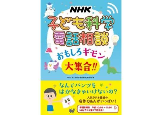子ども科学電話相談 おもしろギモン大集合!! - NHK 出版