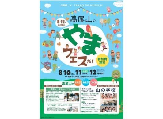 イベントポスター - 高尾山で山フェス開催!