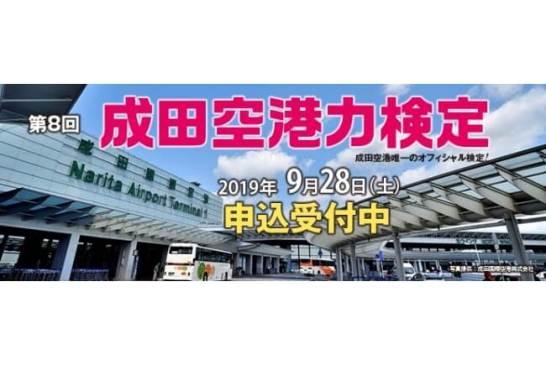 第8回成田空港力検定「そらけん」開催決定!