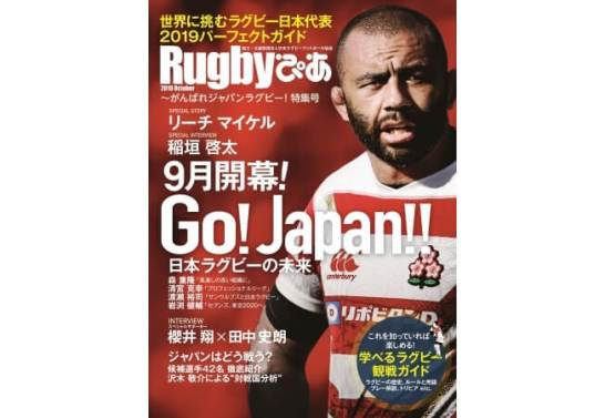 『Rugbyぴあ ~がんばれジャパンラグビー!特集号』(ぴあ)表紙 協力:(公財)日本ラグビーフットボール協会