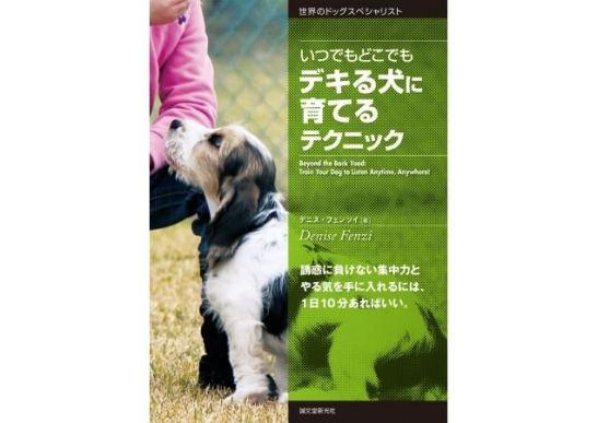 いつでもどこでもデキる犬に育てるテクニック - 誠文堂新光社