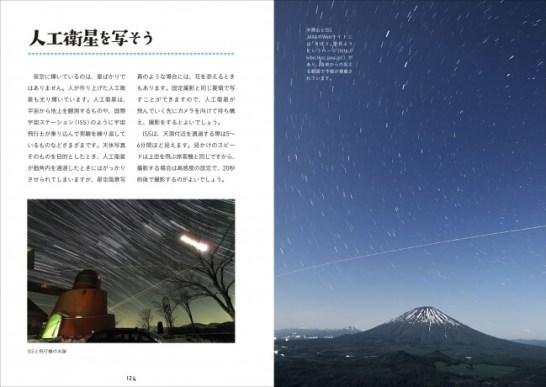 星を楽しむ 星空写真の写しかた - 誠文堂新光社