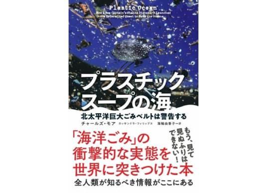 プラスチックスープの海 〜北太平洋巨大ごみベルトは警告する - NHK 出版