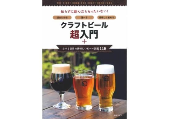 クラフトビール超入門+日本と世界の美味しいビール110