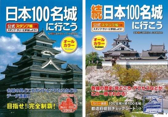 ▲日本100名城や続日本100名城のお城でも、御城印を発行しているところがある。スタンプラリーと一緒に楽しめるのも魅力だ。