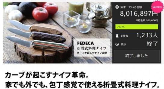 FEDECA「折畳式料理ナイフ」がついに一般発売!