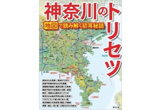 神奈川のトリセツ(表紙) - 旺文社