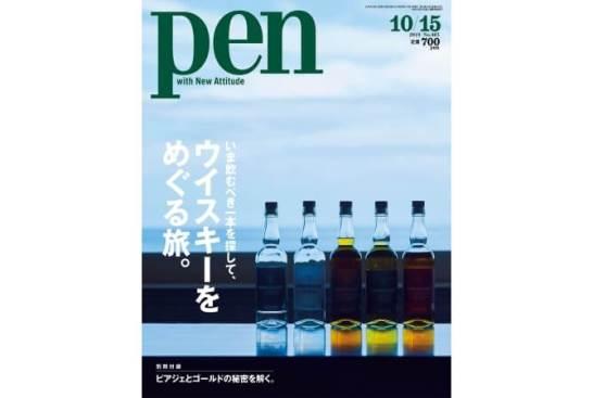 『Pen』10月15日号(10月1日発売) 紙版 700円(税込)/デジタル版 600円(税込)