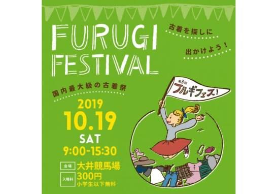 日本最大級の古着の祭典!フルギフェスが10月19日(土)に開催決定!