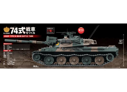 74式戦車をつくる - アシェット・コレクションズ・ジャパン