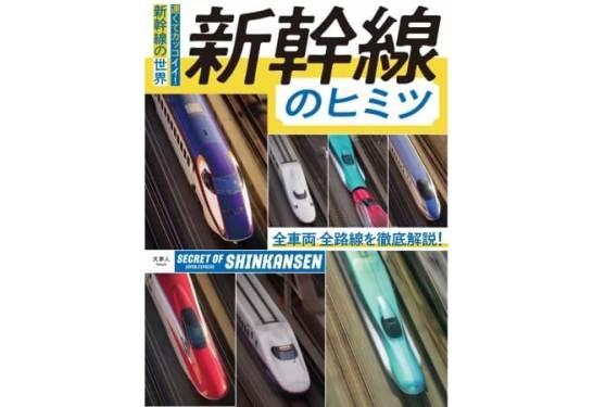 新幹線のヒミツ - インプレスホールディングス