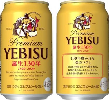 ヱビスビール誕生130年