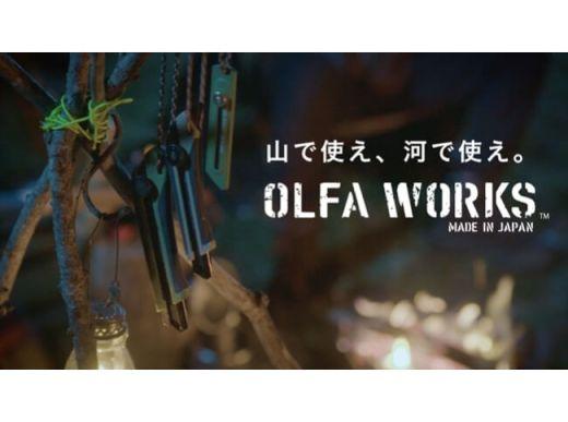OLFA WORKS(オルファワークス)