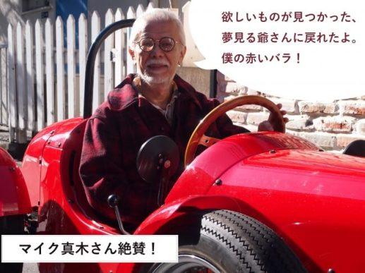 日本初超クラシックミニカーN1930のプロジェクト